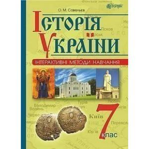 Інтерактивні методи навчання Історія України навчальний посібник 7 клас