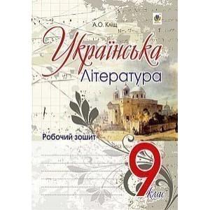Українська література робочий зошит 9 клас Кліщ Алла Олександрівна