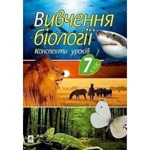 Вивчення біології у 7 класі Конспекти уроків