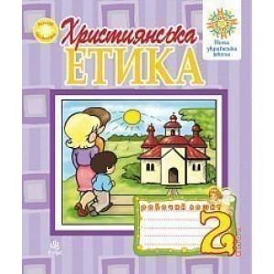 Християнська етика Робочий зошит 2 клас Вид 3-є доп і перероб Пацерковська Орислава Антонівна
