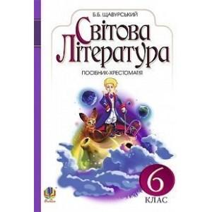 Світова література посібник-хрестоматія для 6 клас загально-освіт навч закл