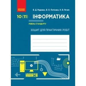 Інформатика 10 (11) клас Зошит для практичних робіт Рівень стандарту Руденко В.Д., Потієнко В.О., Речич Н.В.