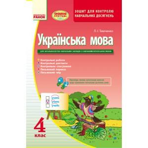 Українська мова 4 клас Зошит для контролю навчальних досягнень (для укршк) Тимченко Л.І.