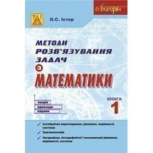 Методи розв'язування задач з математики Теорія Приклади Вправи Книга 1