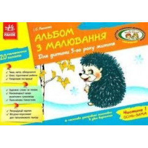 Альбом з малювання Для дитини 5-го року життя, за програмою Дитина Частина 1 І.С.Панасюк