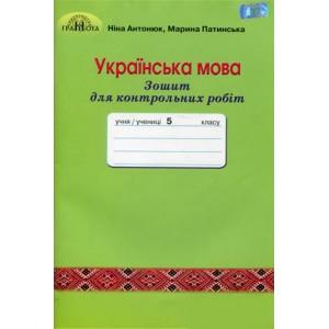 Зошит для контрольних робіт з української мови 5 клас