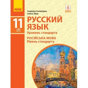 Русский язык Учебник 11(7) класс Уровень стандарта Баландина Н.Ф., Зима Е.В.