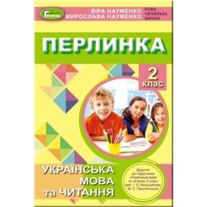 Перлинка 2 клас Посібник для додаткового читанняНУШ Науменко В. Науменко М.