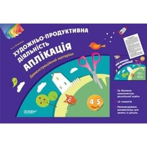 Аплікація 4–5 років Демонстраційний матеріал Художньо-продуктивна діяльність Остапенко О . С.