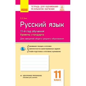 Русский язык (11-й год обучения, уровень стандарта) 11 класс Тетрадь для оценивания результатов обучения для заведений общего среднего образования Зима Е.В.