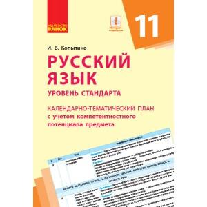 Русский язык (уровень стандарта) 11 класс Календарно-тематический план с учетом компетентностного потенциала предмета