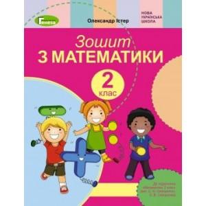 Істер 2 клас Зошит з математики (до підручн. Скворцової С.) НУШ Істер О. С.