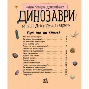 Енциклопедія дошкільника (нова) : Динозаври Каспарова
