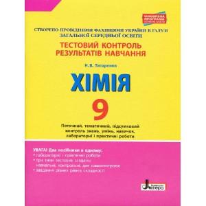 Тестовий контроль результатів навчання Хімія 9 клас + Тематичний контроль і практичні роботи Титаренко Н.В.