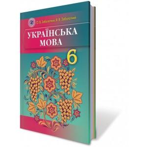 Українська мова 6 клас Заболотний О.В. ( для рос. шкіл) Заболотний О.В., Заболотний В.В.
