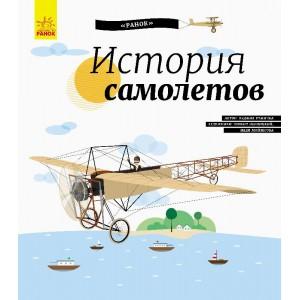 Енциклопедія: История самолётов Каскад-С