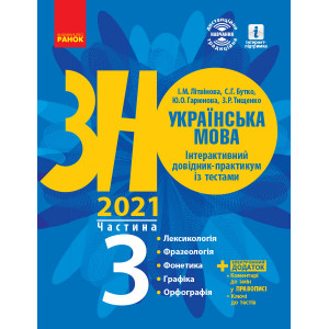 Книга ЗНО Українська мова 2021 Літвінова Інтерактивний довідідник-практикум із тестами Частина 3