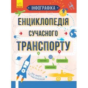 Інфографіка Енциклопедія сучасного транспорту Єжелий С.С.