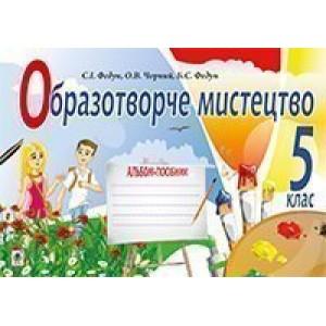 Образотворче мистецтво альбом для 5 клас Федун Сергій Ігорович