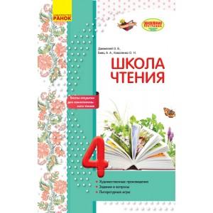 Школа чтения 4 класс: тексты-открытки для самостоятельного чтения Джежелей О.В., Емец А.А., Коваленко О.Н.