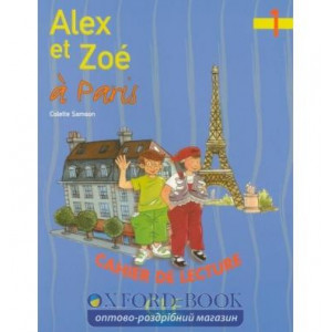 Книга Alex et Zoe a Paris 1 Samson, C ISBN 9782090316650