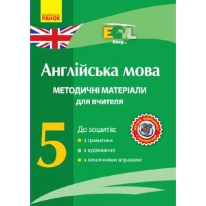 Англійська мова 5 клас Методичні матеріали для вчителя до зошитів з граматики, з аудіювання, з лексичними вправами