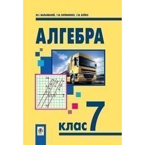 Алгебра підручник для 7 класу загальноосвітніх навчальних закладів