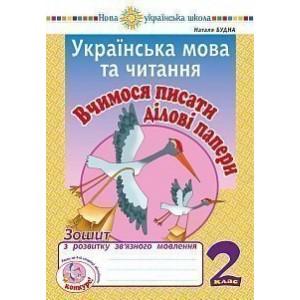 Українська мова та читання 2 клас Вчимося писати ділові папери Зошит з розвитку зв'язного мовлення НУШ Будна Наталя Олександрівна