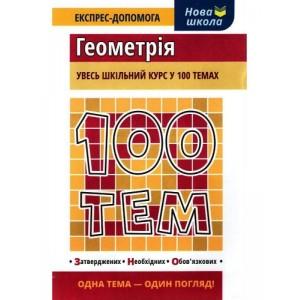 100 тем Геометрія Експрес-курс Виноградова Т.М.