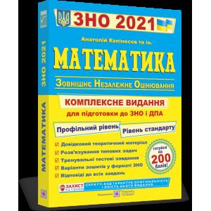 Книга ЗНО Математика 2021 Капіносов. Комплексне видання