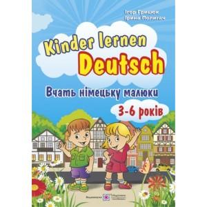 Kinder lernen Deutsch Вчать німецьку малюки Для дітей віком 3–6 років Грицюк І., Полигач І.
