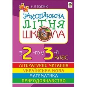 Захоплююча літня школа З 2-го у 3-й клас Беденко М.В.