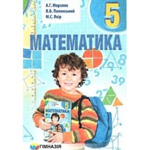 Мерзляк Математика 5 клас Підручник 2-ге видання А. Г. Мерзляк, В. Б. Полонський, М. С. Якір.
