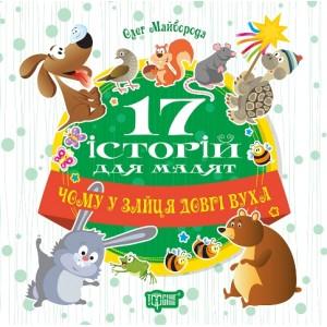 17 историй для малышей Почему у зайца длинные уши