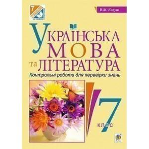 Українська мова та література Контрольні роботи для перевірки знань 7 клас Когут Віра Миронівна