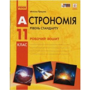 Астрономія 11 клас Робочий зошит Пришляк М.П.