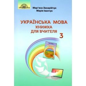 3 клас Українська мова Книжка для вчителя