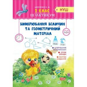 Практикум (Нуш) 2 класс Измерения величин и геометрический материал Шевченко К