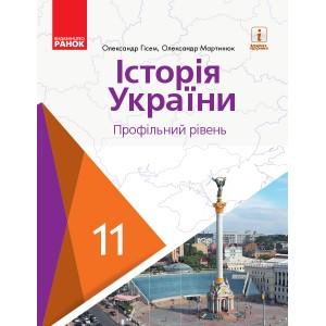 Історія України (профільний рівень) Підручник для 11 класу ЗЗСО