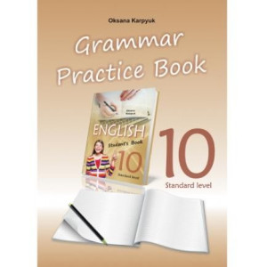 Карпюк 10 клас Grammar Practice Book Карпюк О.Д.