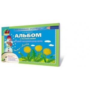 Альбом для малювання Зима-весна (молодший вік) Бровченко А. В.
