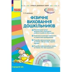 Фізичне виховання дошкільників +СD Середній вік Шалімова Л.Л.