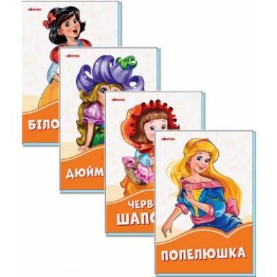 Помаранчеві книжки: Белоснежка цена в Украине