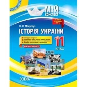 Історія України 11 клас Рівень стандарту Мій конспект Мокрогуз О. П.