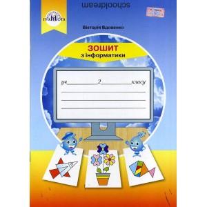 Інформатика 3клас Робочий зошит