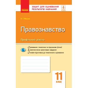 Правознавство 11 клас Зошит для оцінювання результатів навчання Машика В.Т.