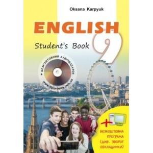 Англійська мова Карпюк 9 клас Підручник Карпюк Оксана