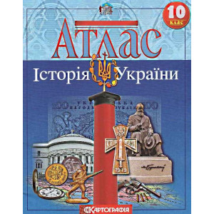 Атлас 10 кл Історія України