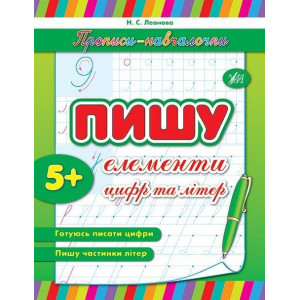 Пишу елементи цифр та літер 5+ Леонова Н.