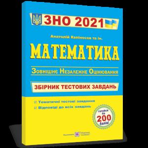 Тести ЗНО Математика 2021 Капіносов. Збірник тестових завдань